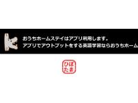おうちホームステイのアプリ