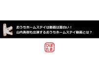 おうちホームステイの動画