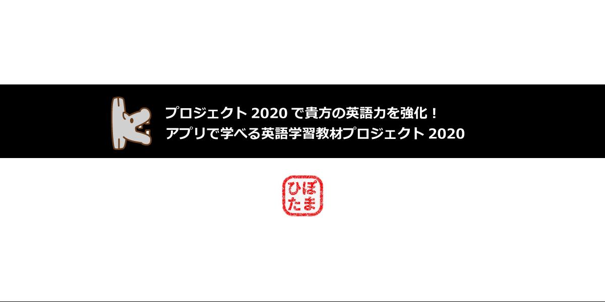 プロジェクト2020のアプリ
