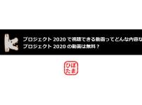 プロジェクト2020の動画
