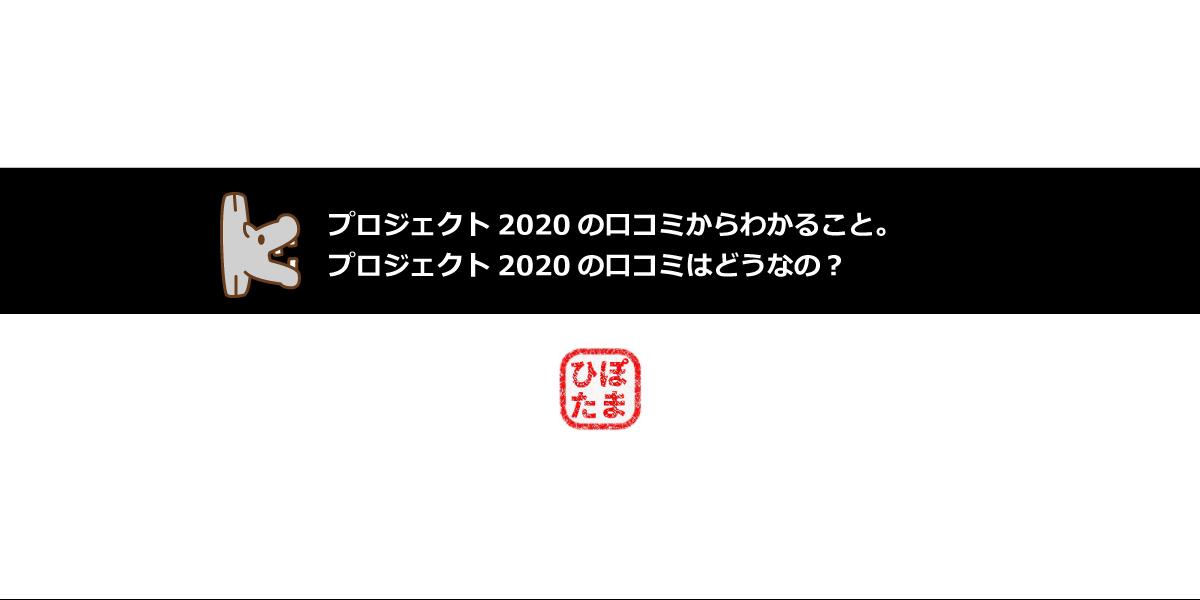 プロジェクト2020の口コミ