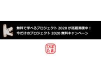 プロジェクト2020の無料