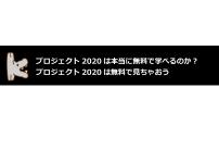 プロジェクト2020無料