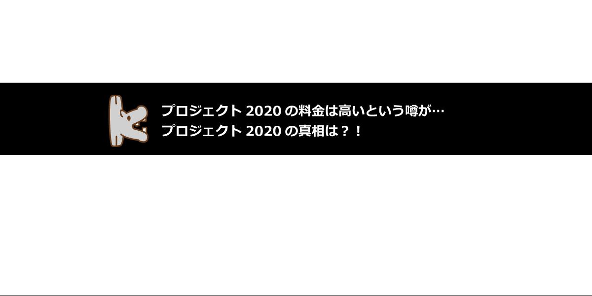プロジェクト2020高い