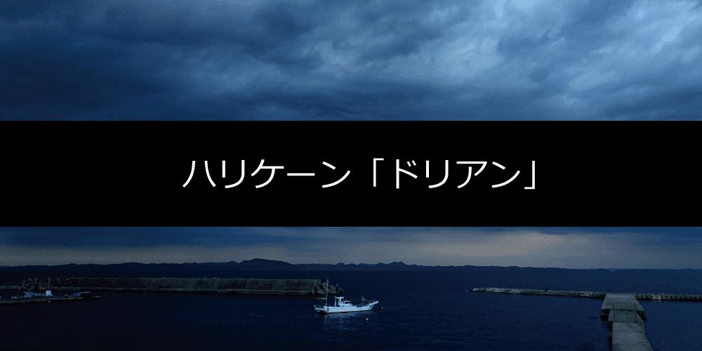 ハリケーン「ドリアン」