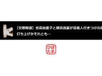 吉高由里子と横浜流星が芸能人行きつけの高級焼き肉店
