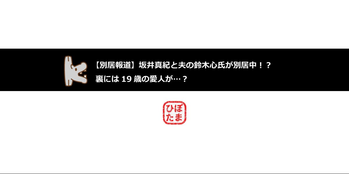 坂井真紀と夫の鈴木心氏が別居中