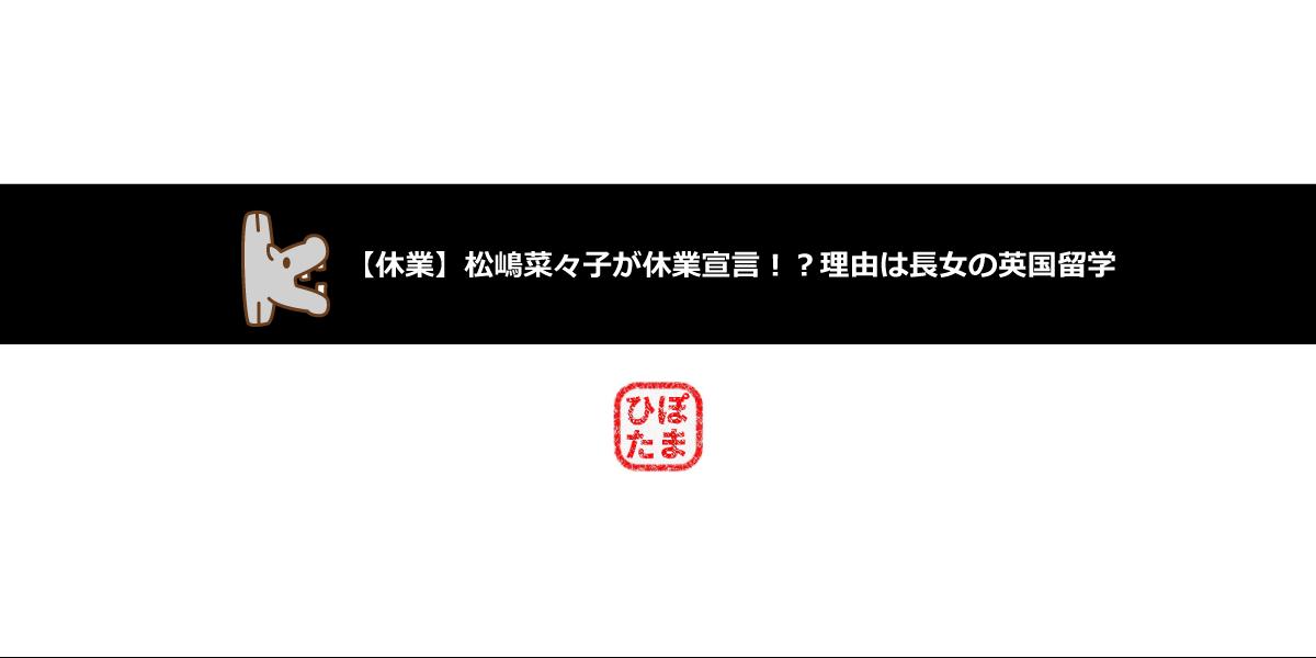 松嶋菜々子が休業宣言