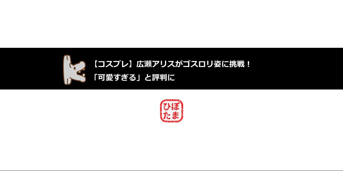 【コスプレ】広瀬アリスがゴスロリ姿に挑戦!「可愛すぎる」と評判に