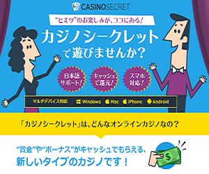 カジノシークレット300