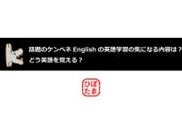 ケンペネenglishの英語