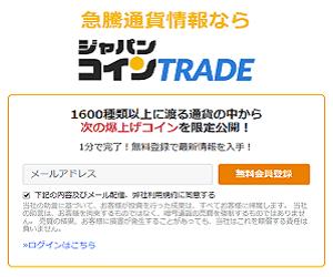ジャパンコイントレード無料登録