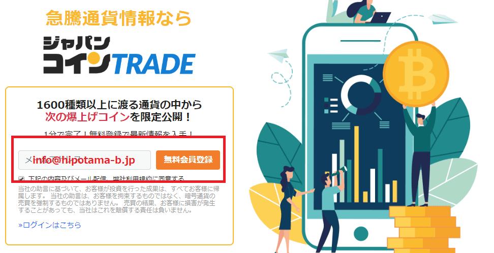 ジャパンコイントレード登録画面①