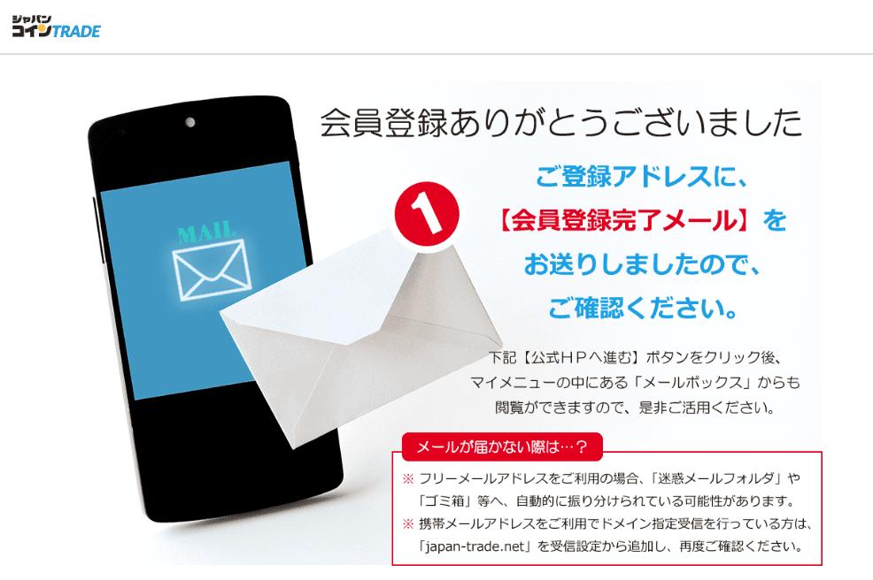 ジャパンコイントレード登録画面③