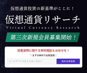 仮想通貨リサーチ無料登録