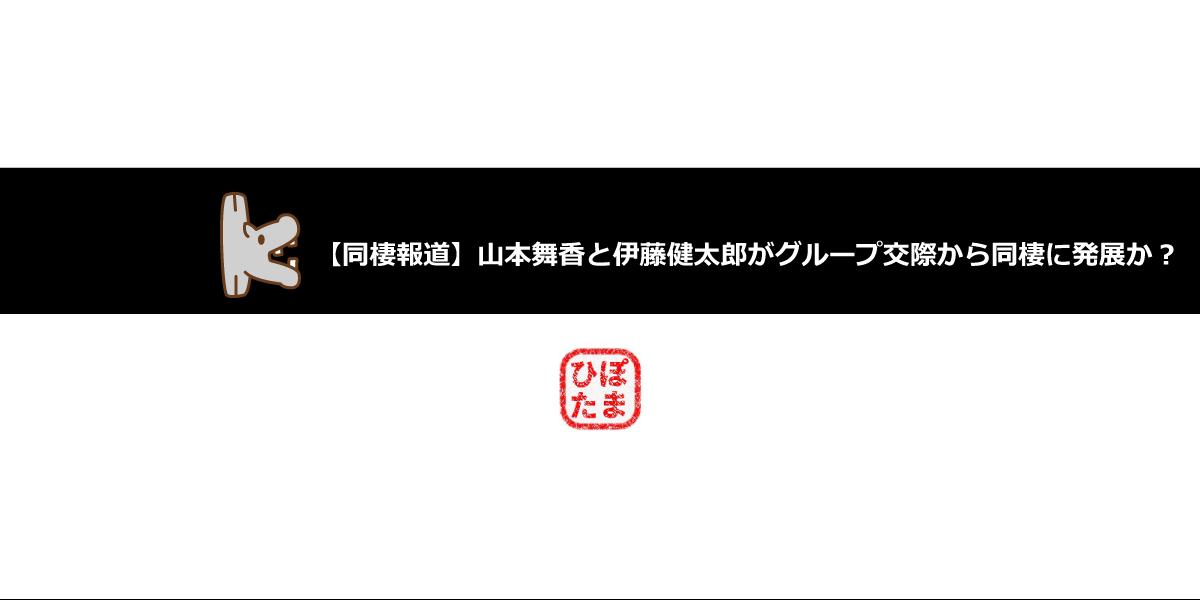 山本舞香と伊藤健太郎が同棲