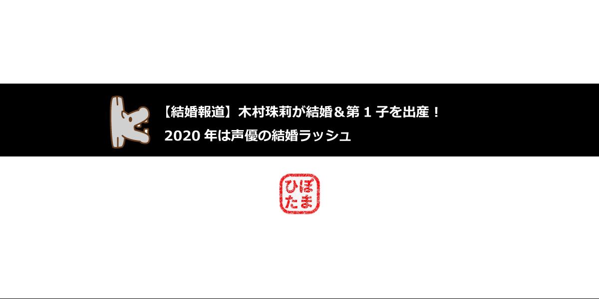 結婚報道】木村珠莉が結婚&第1子を出産!2020年は声優の結婚