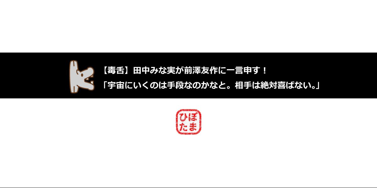 田中みな実が前澤友作に一言