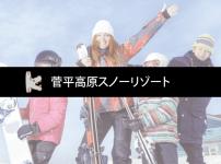 菅平高原スノーリゾート