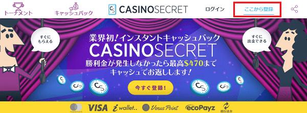 カジノシークレット登録手順その①