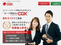 クレジットカード現金化のcgk