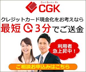 クレジットカード現金化のcgk300