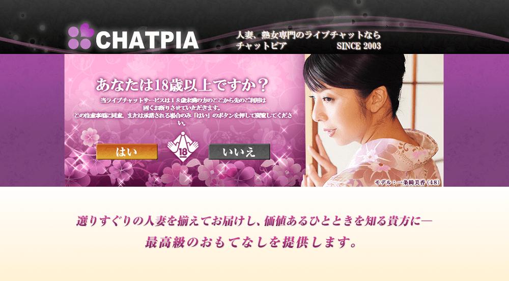 Chatpia(チャットピア)