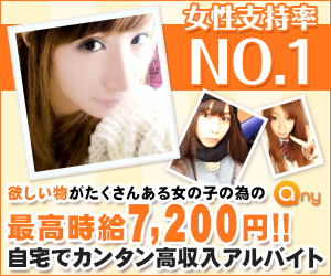 Any(エニー)300