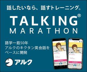 トーキングマラソン300
