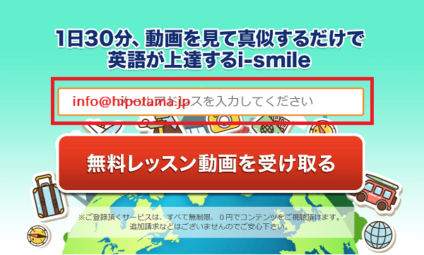 無料メール登録画面 Ismile