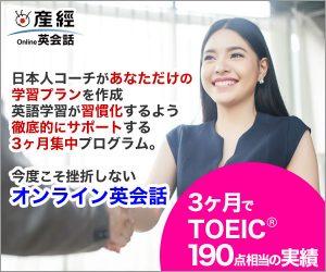 産経オンライン英会話300
